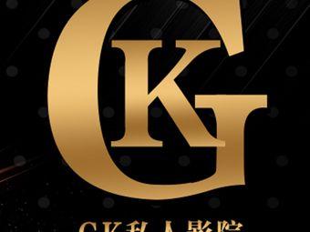 GK私人影院(常安路江景店)