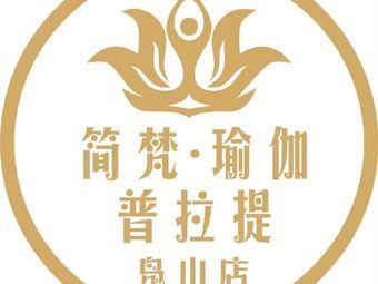 简梵瑜伽·普拉提(寮步凫山店)
