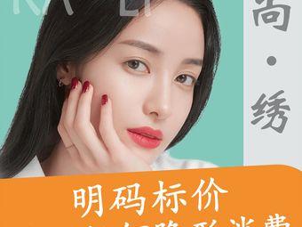 尚绣韩式半永久专业纹眉
