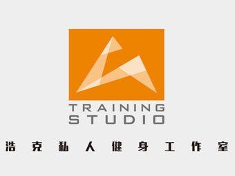 浩克私人健身工作室·Hug training studio
