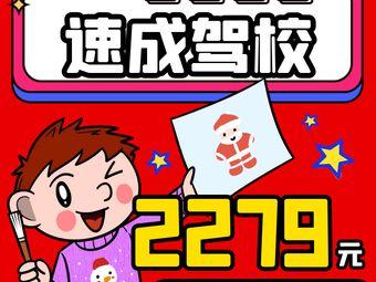 速成驾校(武昌总部运营中心)