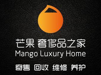 芒果奢侈品之家(和义店)