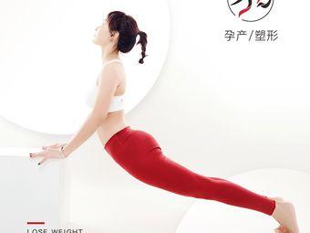 初瑜伽·孕产·塑形|皮肤管理(亚洲湾店)