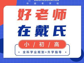 戴氏教育(实外麓山旗舰校区)