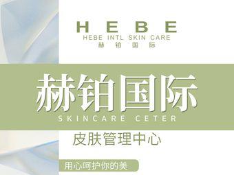 赫铂国际皮肤管理中心(常州金坛店)