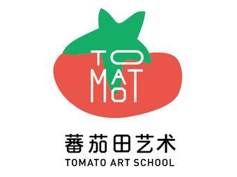 蕃茄田艺术(福州爱琴海中心)