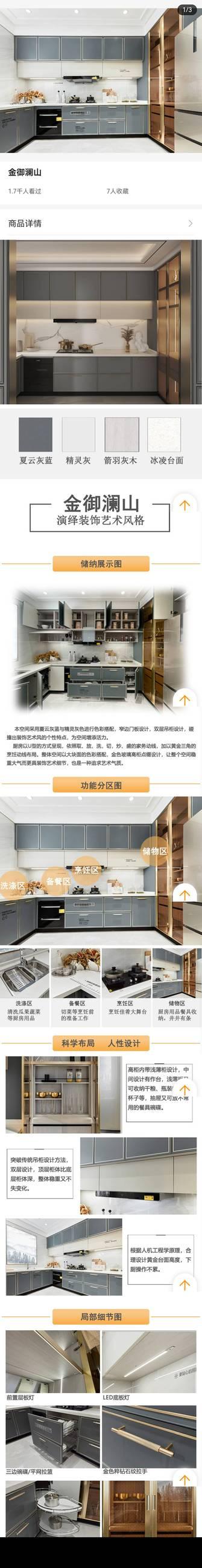 110平米法式风格厨房效果图