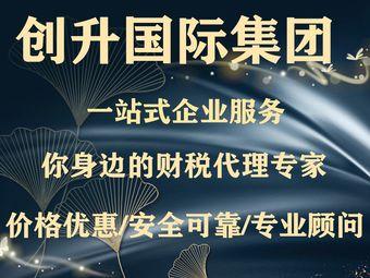 天津創升企業管理咨詢有限公司