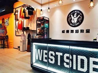 WEST SIDE 威赛舞蹈教室(西北路校区)