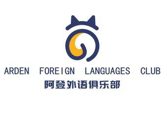 阿登外语俱乐部 Arden