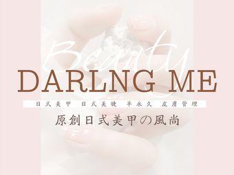 DARLING ME亲爱的我日式美甲美睫