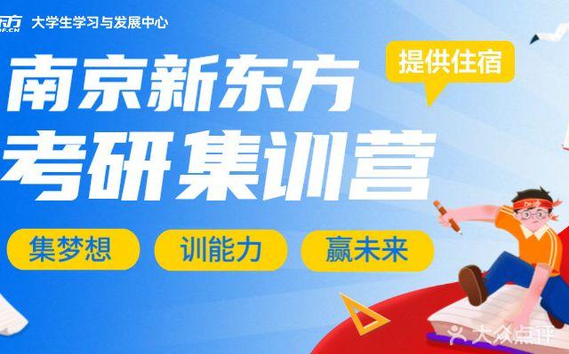 新东方雅思托福·考研四六级(江北校区)