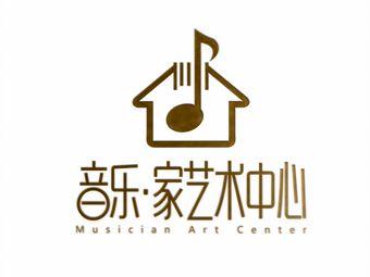 音乐•家艺术中心
