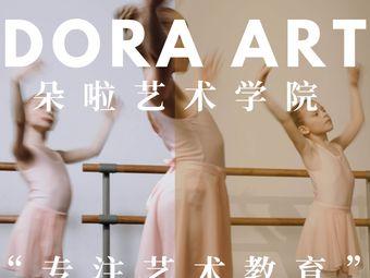 朵啦Dora艺术(万达金街店)