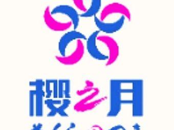 樱之月日本语