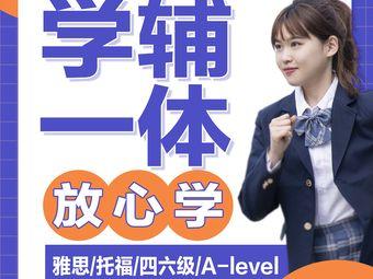 新航道雅思·托福·留学·考研培训(交大校区)