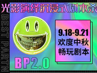 BP2.0光影演绎沉浸式剧本杀