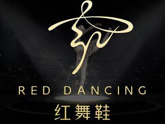 红舞鞋少儿形体舞蹈教育(万达校区)