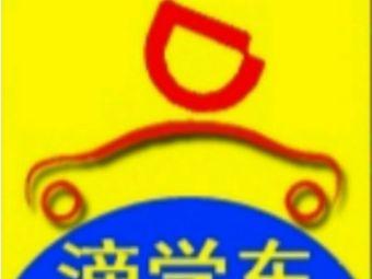 大成驾校(北门分校)