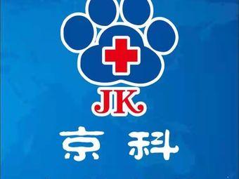 京科宠物医院·转诊总院
