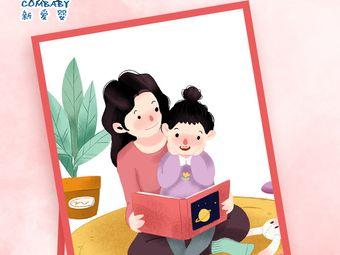 COMBABY新爱婴早教中心(老闵行碧江广场店)