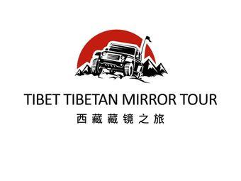 藏镜之旅汽车租赁公司