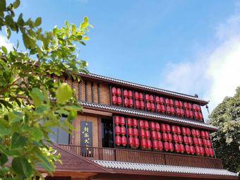 老茶故事馆