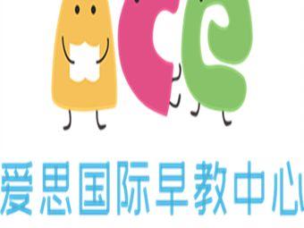 爱思国际早教中心(新香洲店)