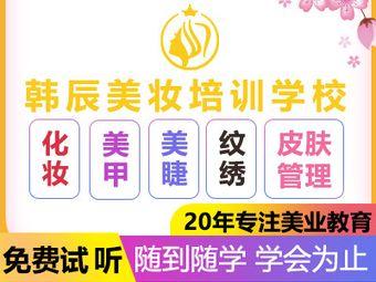 韩辰化妆美甲纹绣皮肤管理培训学校