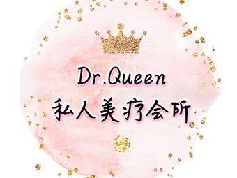 Dr.Queen私人美疗会所