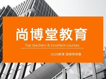 尚博堂教育(湛江路校区)