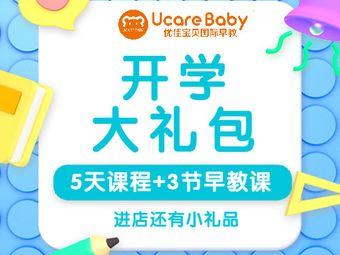Ucare Baby优佳宝贝儿童成长学苑(滨江校区)