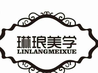 琳琅美学化妆美甲摄影培训学校