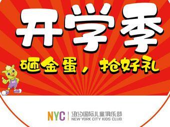 纽约国际儿童俱乐部(太原店)