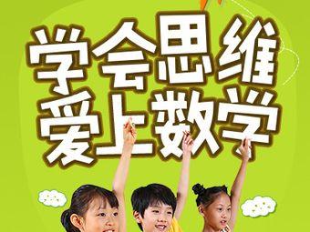 培飞思维数学(新天地店)