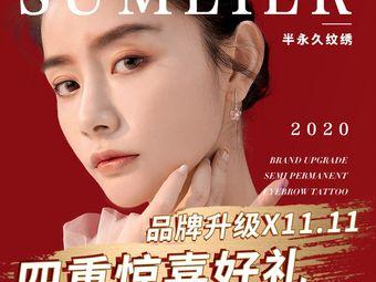 Sumeier半永久美学定制中心(龙湖总店)