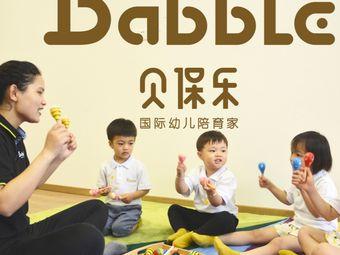 贝保乐国际幼儿托育早教中心