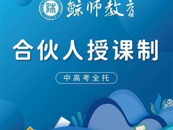 鲸师教育(大新校区)