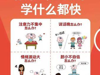 众艾感统教育儿童感统训练中心(驻马店校区)