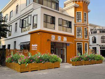 蒙蒙狮蒙台梭利儿童之家(新吴宝龙校区)