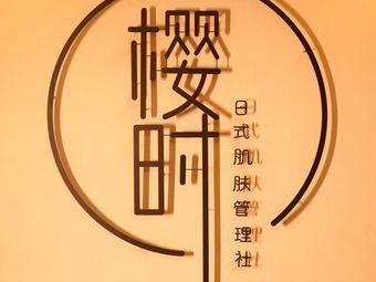 櫻時日式肌膚管理社
