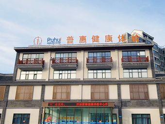 济源普惠健康体检中心(北海店)