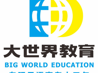 大世界教育(朝阳校区)