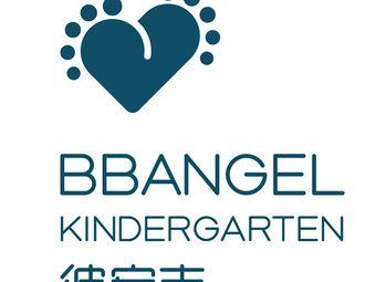 Bbangel彼安吉幼儿园(盐外园)