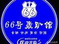 66台球轰趴(富临宝城店)