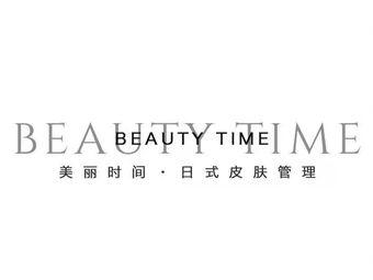BeautyTime 美丽时间日式皮肤管理