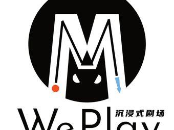 Weplay沉浸式超级剧场(工商店)