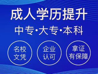 广东省指定成人学历单位