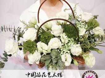 中国插花艺术馆