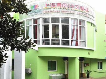 閔行愛綠幼兒園托育部| Ailu Kindergarten  Childcare Center